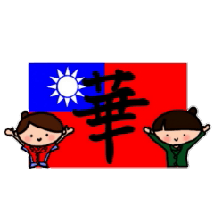 FLY GIRL ~台湾華語~ 日本語訳付き