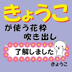 超★きょうこ(キョウコ)なクマ