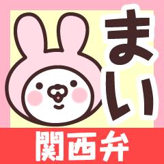 【まい】の関西弁の名前スタンプ