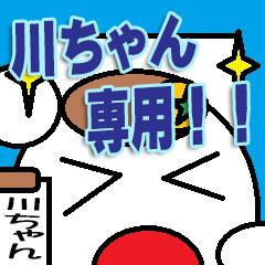 川ちゃん専用!!