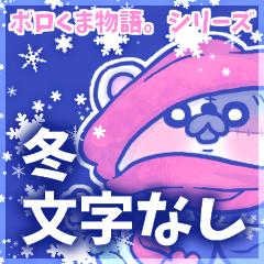 ボロくま物語。冬・百面相(文字なしver.)