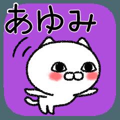 あゆみちゃんねこ