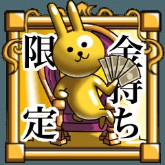 動く!最高級プレミアム金色のウサギ 600円