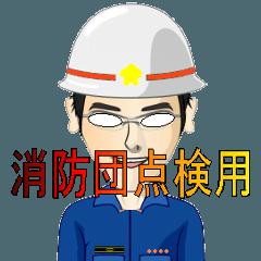 熱い消防団点検用スタンプ