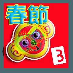 台湾の1年中イベントセット3(40個)