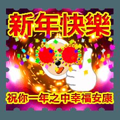 春節!イベントパック(40スタンプ)10