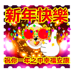 [LINEスタンプ] 春節!イベントパック(40スタンプ)10