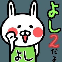 【よし】が使える名前スタンプ2(40個)