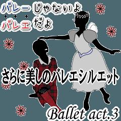 美しのバレエ シルエット*ballet*3幕