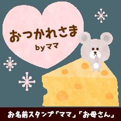 [LINEスタンプ] 「ママ」のお名前スタンプ (1)