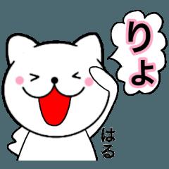 【はる】が使う主婦が作ったデカ文字ネコ