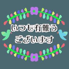 大人なカラフル北欧スタンプ【敬語編2】