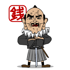 [LINEスタンプ] 銭侍