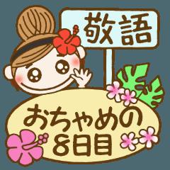 ハワイアンガールおちゃめの8日目・敬語編