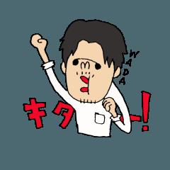 和田さん!名前スタンプ!男の子バージョン
