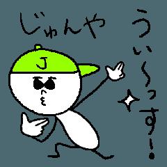 じゅんやのスタンプ!ジュン~ヤ―!