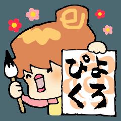 主婦便り2 〜日常編〜