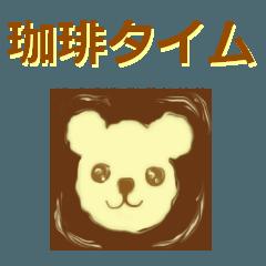 [LINEスタンプ] 珈琲タイム ラテアート