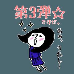 平安まちこ パート3