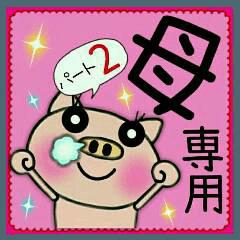 ちょ~便利![母]のスタンプ!2