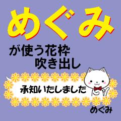 超★めぐみ(メグミ)なネコ
