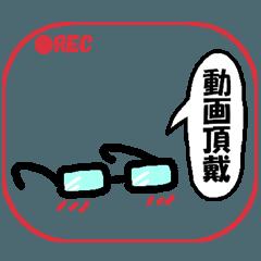[LINEスタンプ] らぶぺた【メガネェ!】