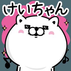 ☆けいちゃん☆が使う名前あだ名スタンプ