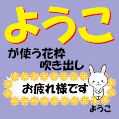 超★ようこ(ヨウコ)なウサギ