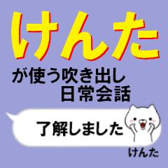 超★けんた(ケンタ)なイヌ