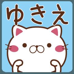 【ゆきえ/ユキエ】さんが使う名前スタンプ