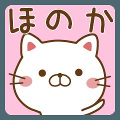 【ほのか/ホノカ】が使う名前スタンプ