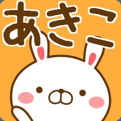 【あきこ/アキコ】が使う名前スタンプ