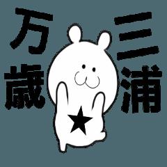 三浦ミウラみうら 2