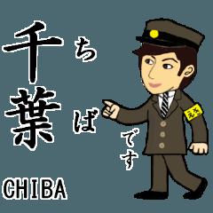 総武線22駅とイケメン駅員さん