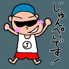 【じゅんぺい】スタンプ