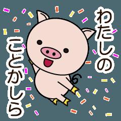[LINEスタンプ] 子ブタちゃんの生活 part2 (1)