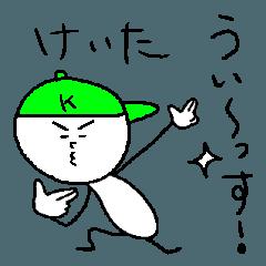 けいたのスタンプ!うえ~い