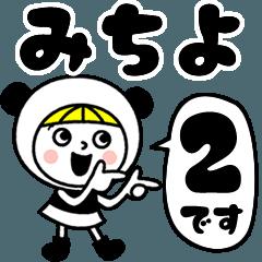 [LINEスタンプ] お名前スタンプ【みちよ】Vol.2 (1)