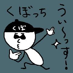 くぼっちのスタンプ!いえ~い