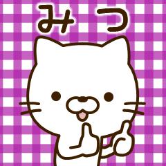 ☆みつ☆さんのお名前スタンプ