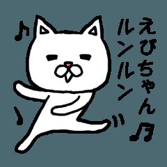 えびちゃん専用スタンプ(ねこ)