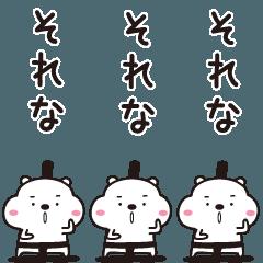 踊る♪スモウベア(1)