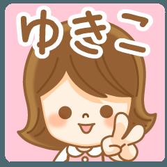 【ゆきこ/ユキコ】さんが使う名前スタンプ