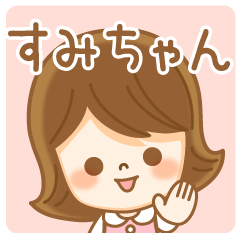 [LINEスタンプ] すみちゃんが使う名前スタンプ (1)