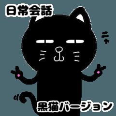 日常会話・黒猫バージョン【40個】