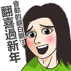 この白目、動くぞ!~台湾の旧正月