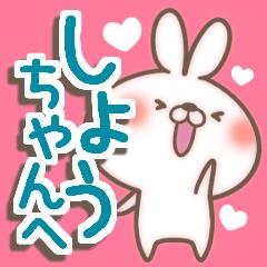 しょうちゃん LOVE【送る専用/しょーちゃん