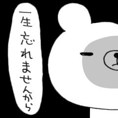 ウソを暴くクマさん
