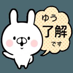 【ゆう】専用名前ウサギ