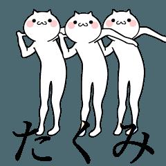 【動く】たくみちゃん SP 2